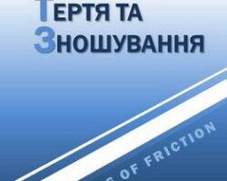 friction-wear